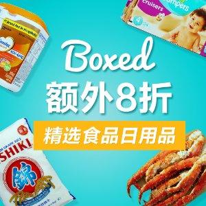 Dealmoon庆双11独家!Boxed.com精选家用必备品全场8折!