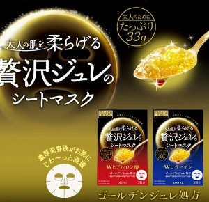 10% Off + Delivery from JapanJapanese Popular Masks & Massage Creams Sale @ HOMMI