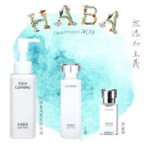 内容有惊喜!3款大热的HABA无添加护肤品测评来咯!