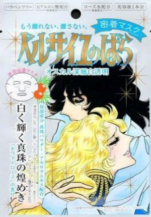 $3.54 The Rose of Versailles Face Mask @ Amazon Japan