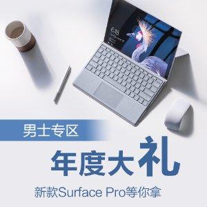 $999 定制版 Surface Pro 等你拿男士专区年度大奖揭晓