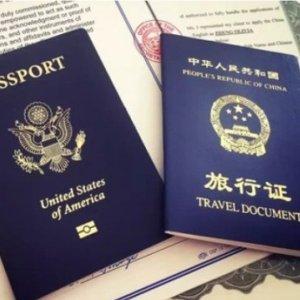 【第40期】粉丝原创之星少走弯路,美国宝宝办理中国旅行证和三级认证全攻略