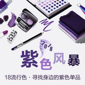 APP有奖晒货·送1000金币听说今年流行紫色?快找找买过紫色的东西没,茄子不算