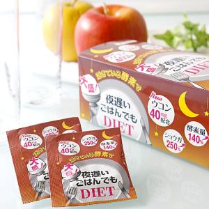 $26.2 / RMB165Night Diet 夜迟 睡眠瘦 新谷酵素 棕色 加强版 30包 特价