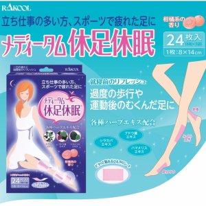 $5.1 / RMB33.5 直邮美国RAKOOL 休足休眠 清凉 缓解疲劳 足部 腿部 舒缓贴 24片 特价