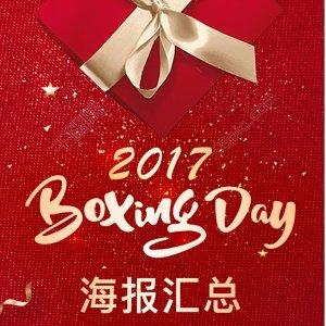 热门商家海报汇总(持续更新)2017 Boxing Week 来啦
