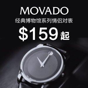 $159起 (原价$550)黒五价:Ashford 精选 Movado 经典博物馆系列两对情侣表促销