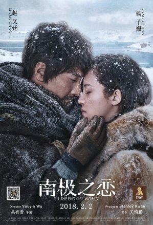 中奖名单已公布赵又廷杨子姗致青春后再续前缘《南极之恋》带来相濡以沫的爱情